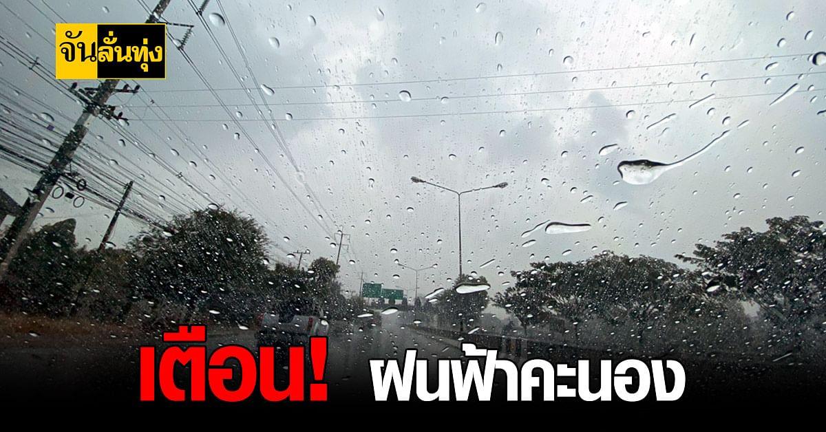 กรมอุตุฯ เตือน! สภาพอากาศวันนี้ อาจมีฝนฟ้าคะนอง