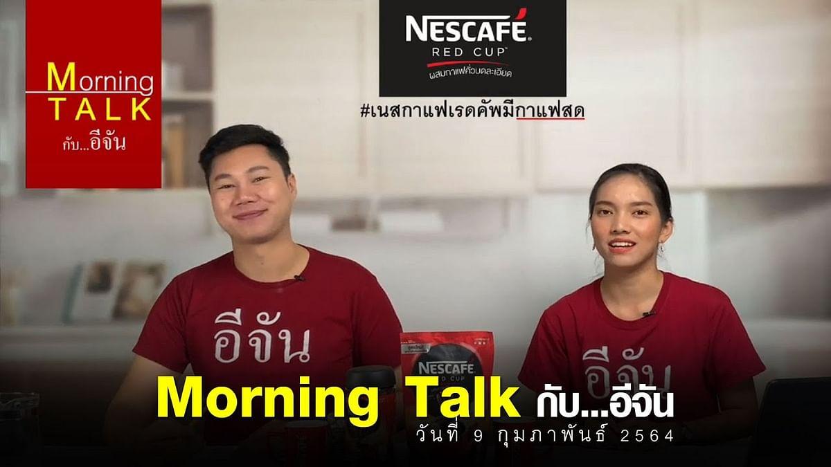 Morning Talk กับ...อีจัน #9 กุมภาพันธ์ 2564