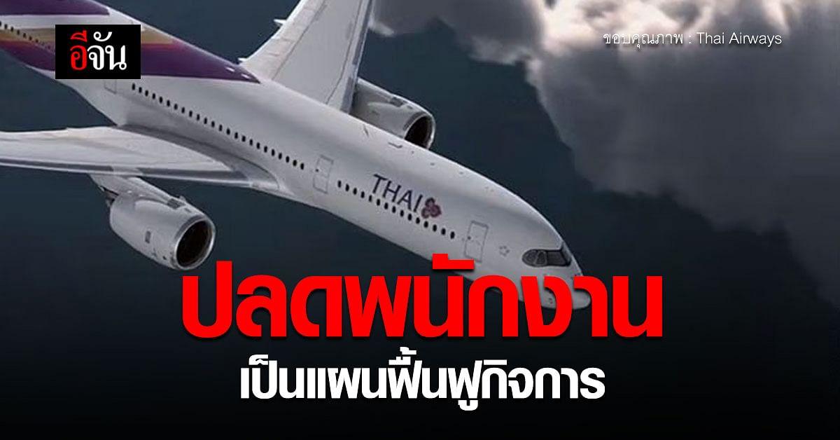 รอยื่น ศาลล้มละลายกลาง ! การบินไทย แจงปม ลดพนักงาน - ปรับแผนฝูงบิน