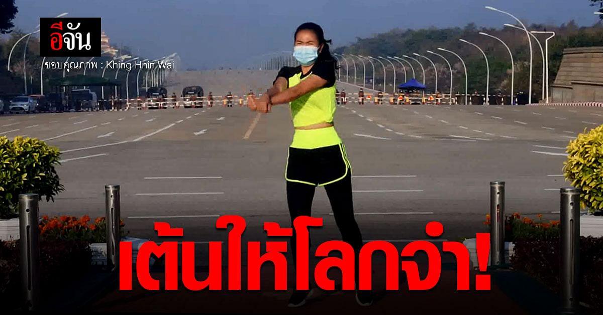 รู้จักคุณครู Khing Hnin Wai  สาวแดนซ์แอโรบิก วันรัฐประหารเมียนมา