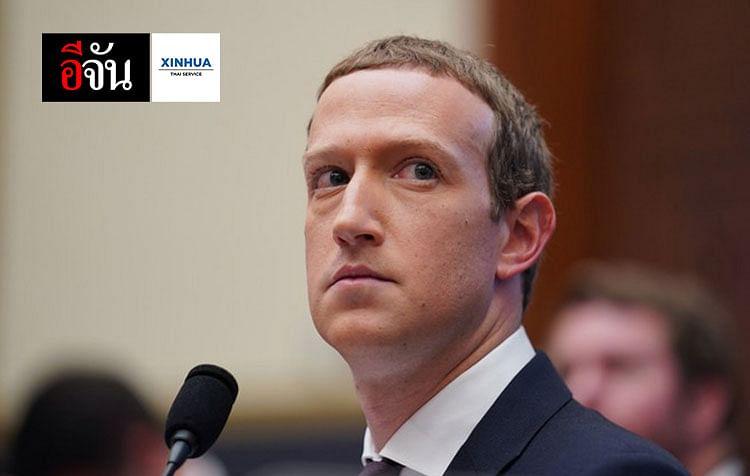 มาร์ก ซักเกอร์เบิร์ก ซีอีโอของเฟซบุ๊ก