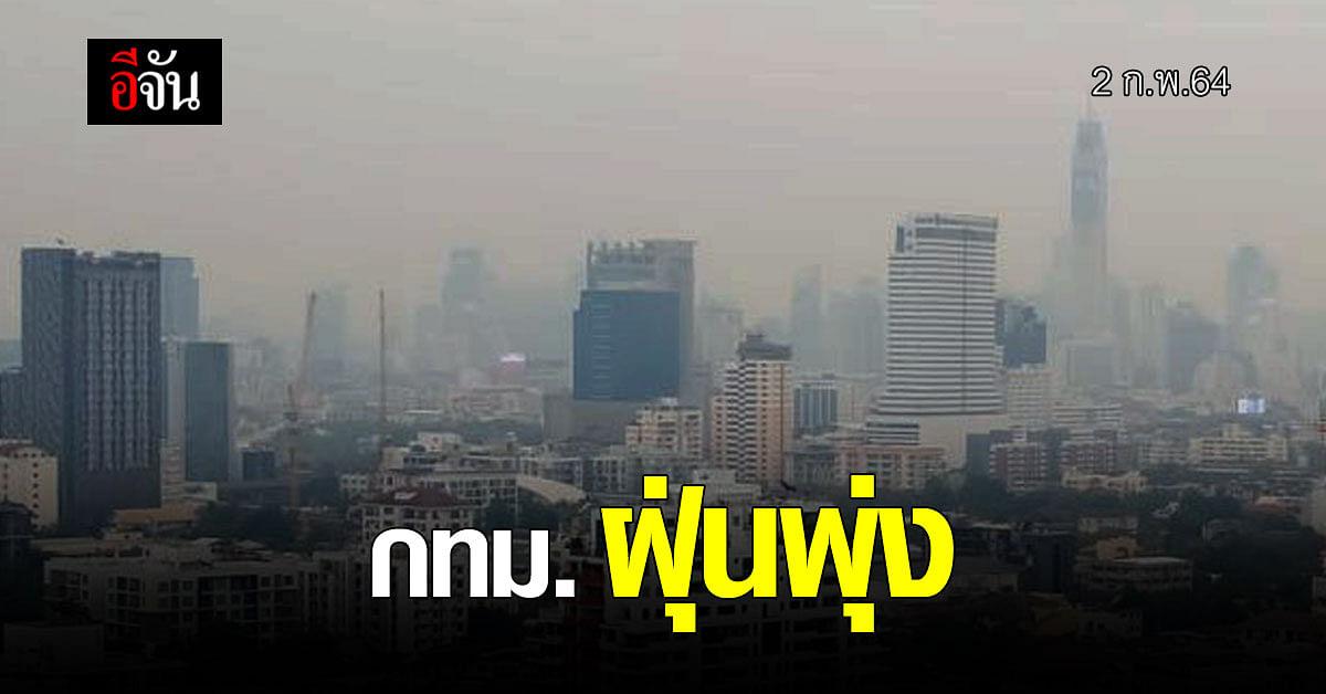 เช็กด่วน ! กทม. ค่าฝุ่นวันนี้ PM2.5 พุ่งหลายพื้นที่ เริ่มมีผลกระทบต่อสุขภาพ