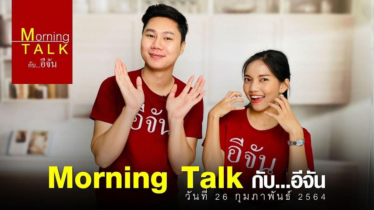#รายการMorningTalk 26 ก.พ.64 ประกาศรายชื่อเเม่ได้นมวันที่ 24 ก.พ.64