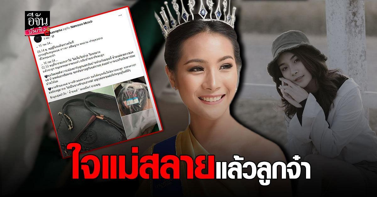 หัวใจแม่สลาย น้ำมนต์ มนชนิตว์ รองนางสาวไทยปี 2562 ประสบอุบัติเหตุ เสียชีวิตแล้ว