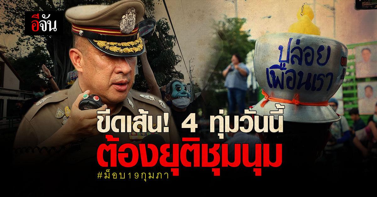 ตำรวจนครบาล ขีดเส้น ม็อบ 19 กุมภา 4 ทุ่ม ยุติชุมนุมหน้า รัฐสภา