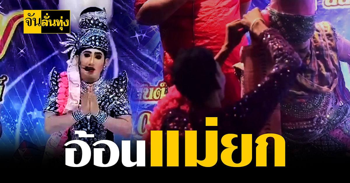 ลิเกดังจันทบุรี จัดการแสดง ลิเกออนไลน์ ขอพวงมาลัยแม่ยก