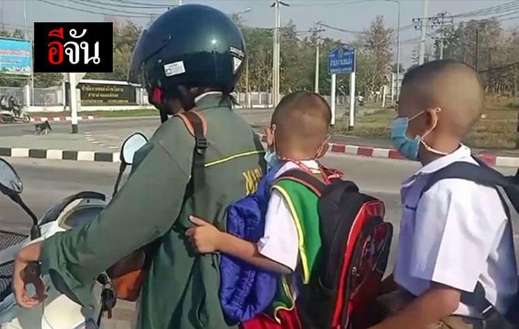 ผู้ปกครองรับนักเรียนกลับบ้าน
