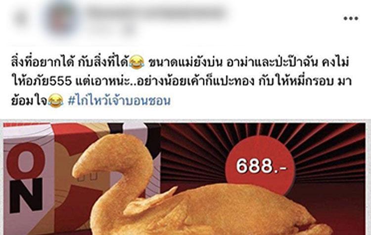 ไก่ไหว้เจ้าบอนชอน