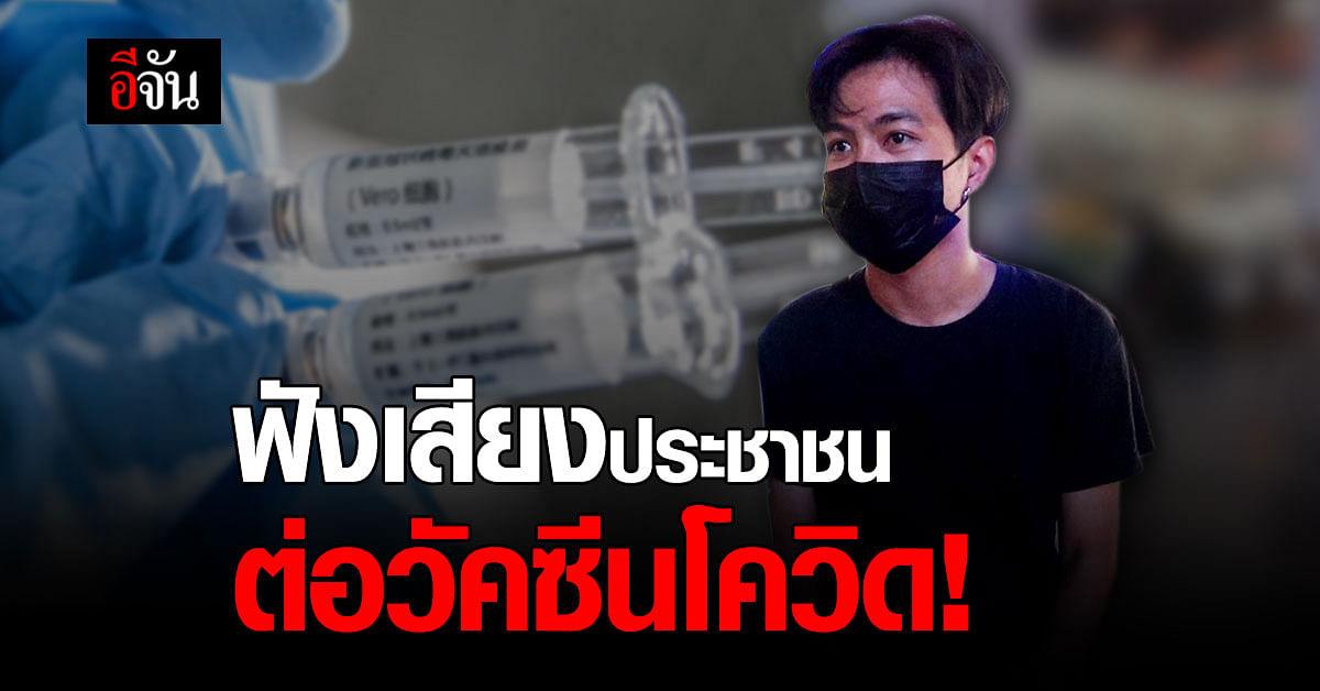 เสียงสะท้อน วัคซีนโควิด เตรียมเข้าไทย จากประชาชน 18 คน