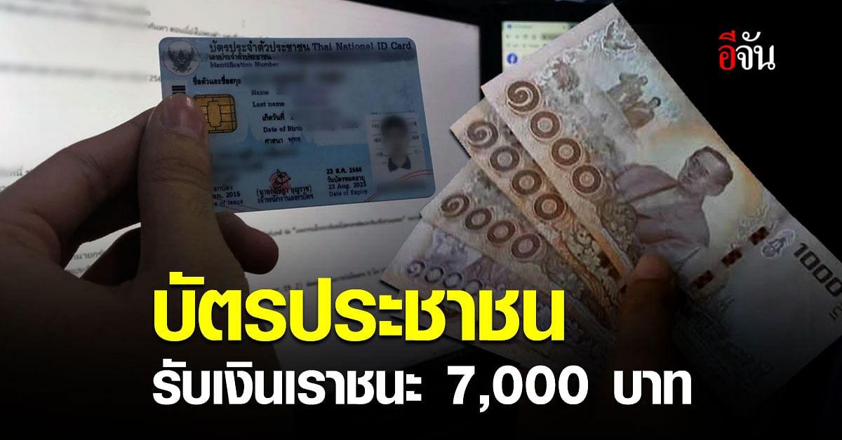 เช็กด่วน! กลุ่มไม่มีโทรศัพท์ ลงทะเบียน เราชนะ รับเงิน 7,000 บาท ผ่านทาง บัตรประชาชน