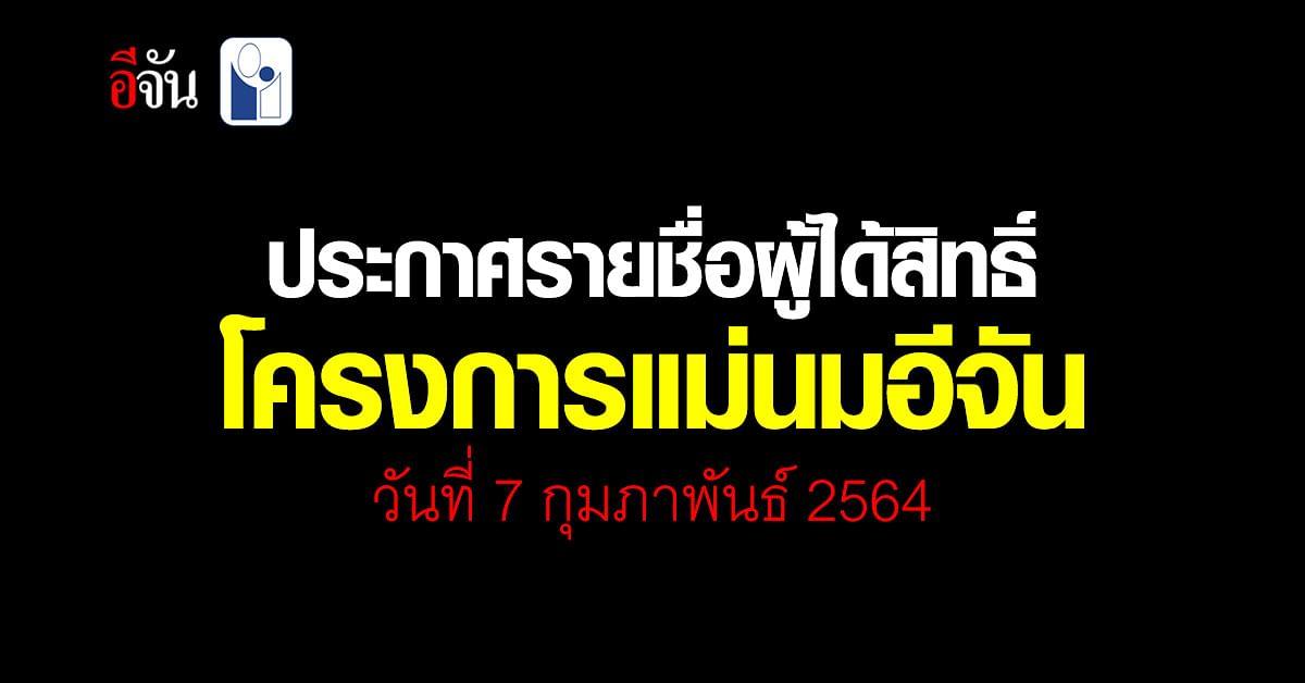 รายชื่อผู้ได้รับสิทธิ์โครงการ แม่นมอีจัน และผู้ที่ได้รับ กล่องกำลังใจ วันที่ 7 กุมภาพันธ์ 2564