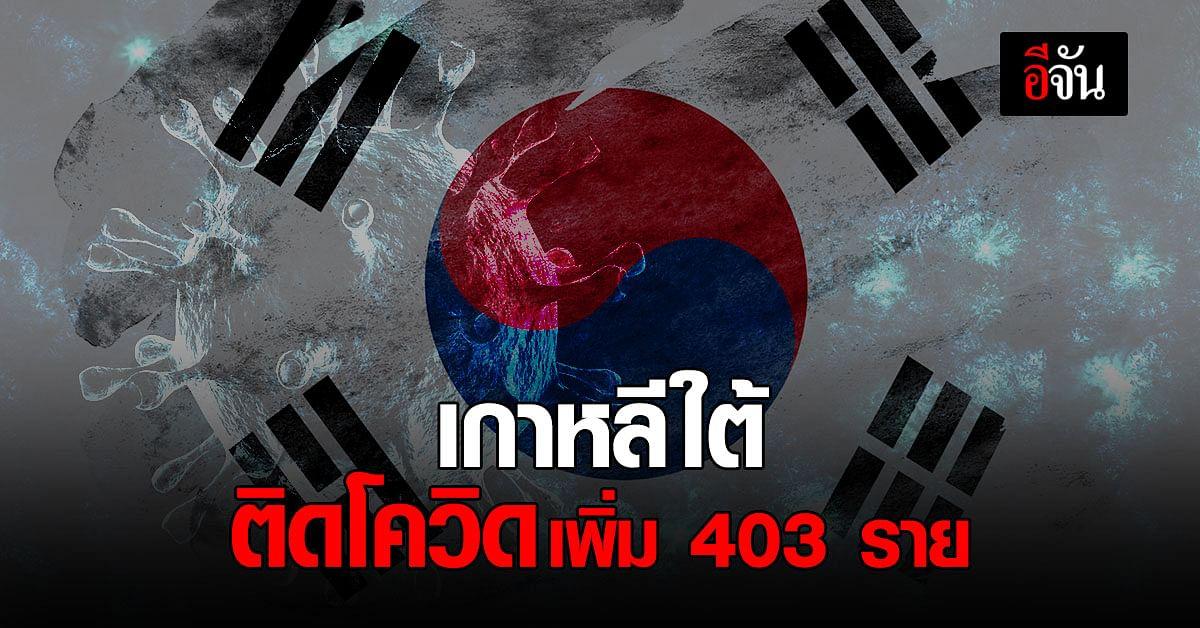 เกาหลีใต้ ติดเชื้อ โควิด-19 เพิ่ม 403 ราย