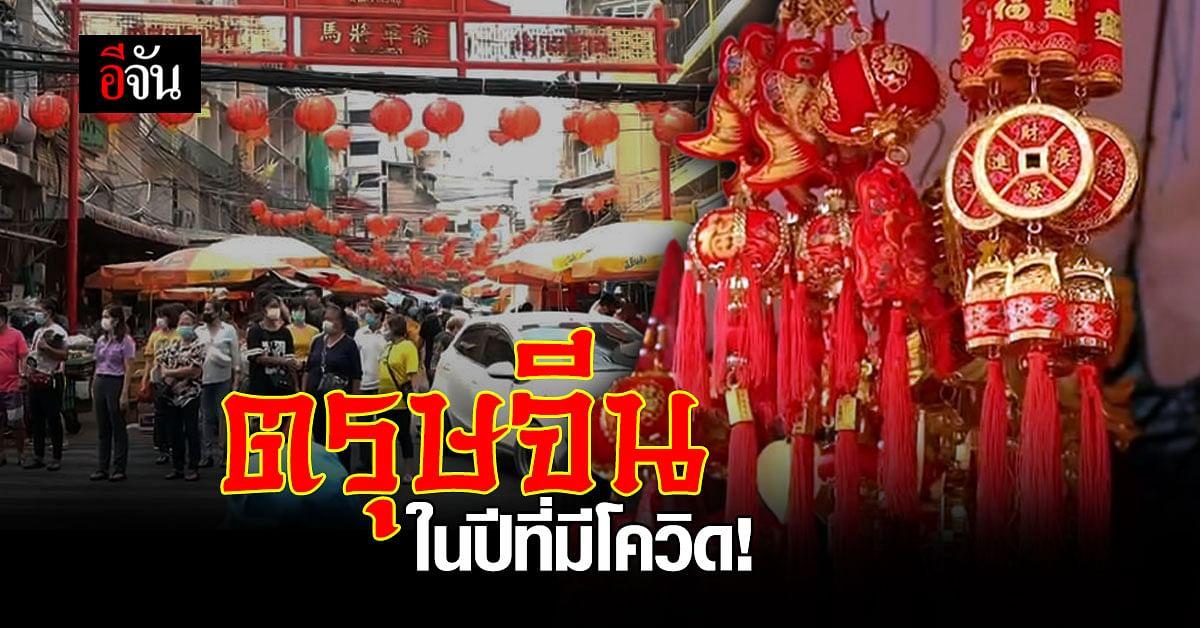 เยาวราชเริ่มคึกคัก คนไทยเชื้อสายจีน เริ่มออกมาจับจ่าย เทศกาลตรุษจีน 2564