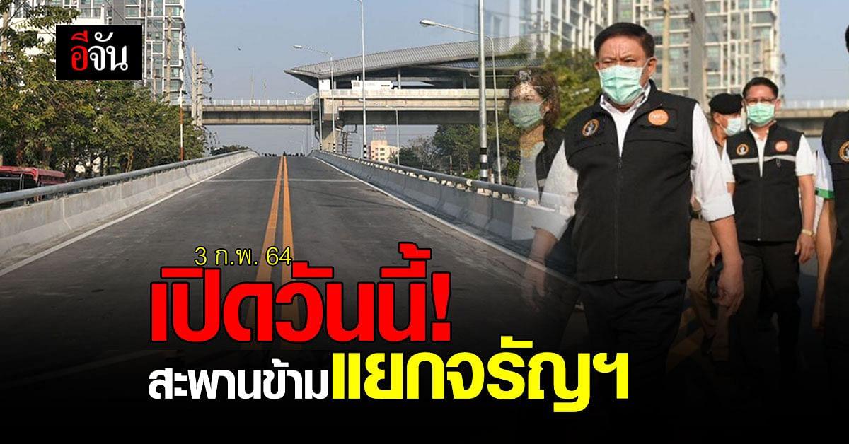 เปิดใช้งานแล้ว วันนี้! สะพานข้ามแยก ถนนจรัญสนิทวงศ์ ลดปัญหา รถติด ฝั่งธนบุรี