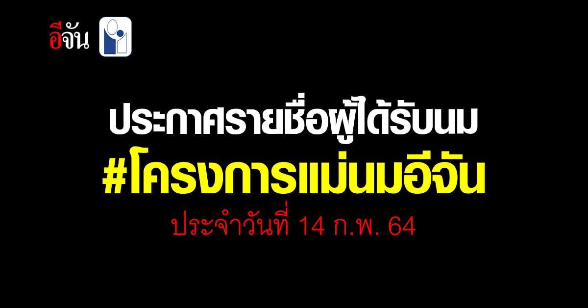 โครงการแม่นมอีจัน ประกาศ 382 รายชื่อผู้โชคดี