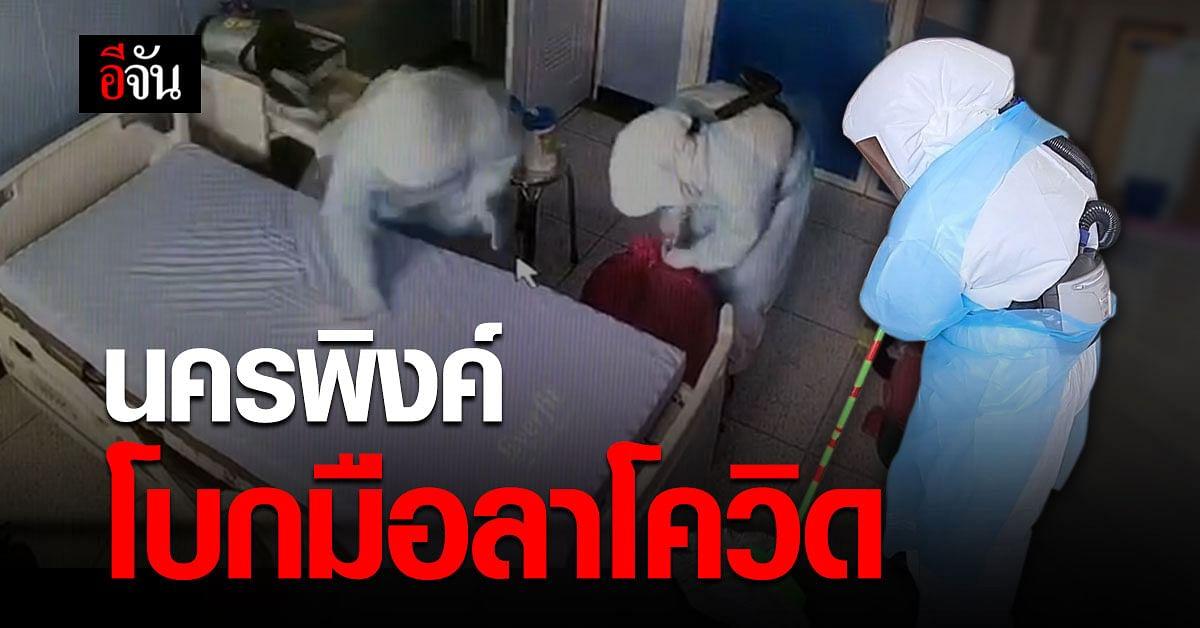 รพ.นครพิงค์ โบกมือลา โควิด-19 จัด บิ๊กคลีนนิ่ง หลังส่งผู้ป่วยรายสุดท้าย กลับบ้าน