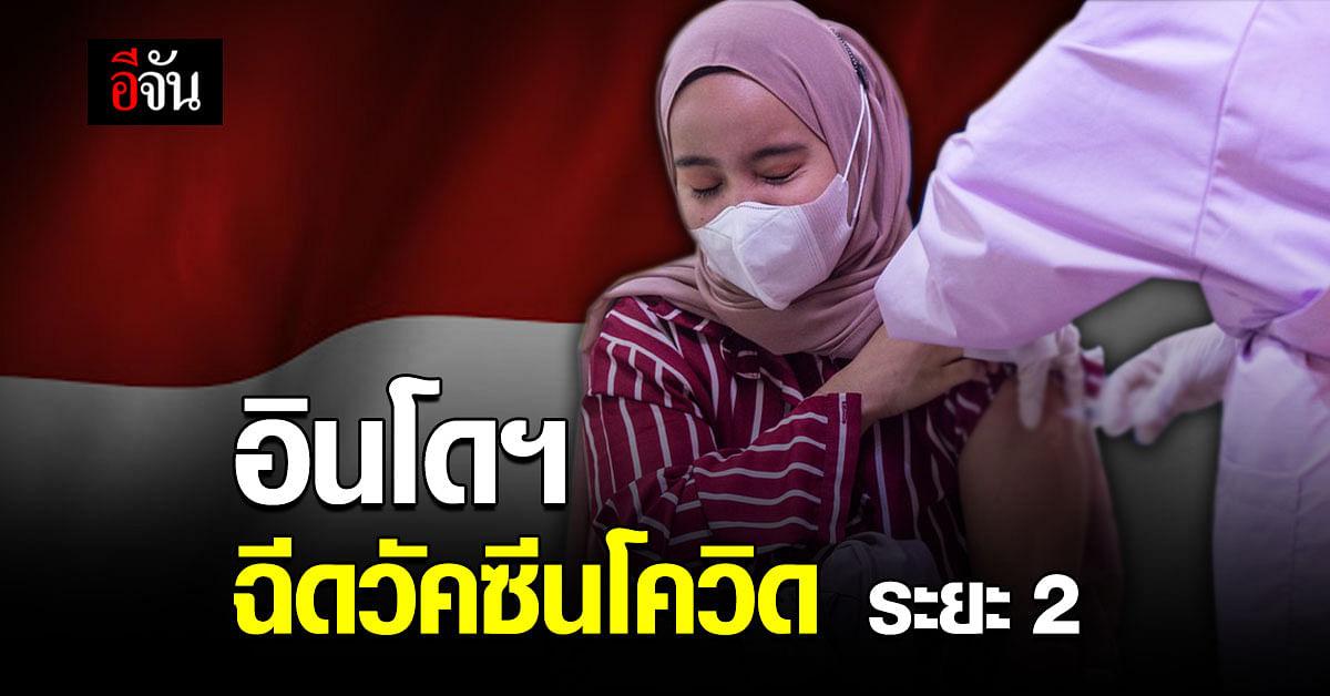 นำโด่ง ! อินโดนีเซีย ดำเนินการฉีด วัคซีนโควิด ระยะที่ 2