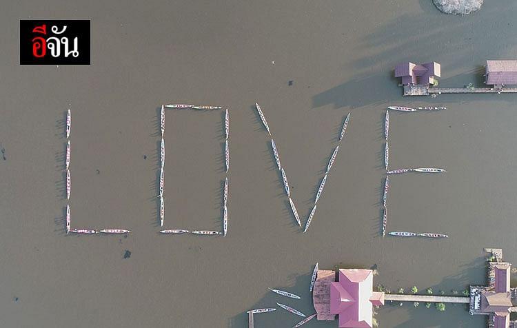 ภาพเรือแปลอัก LOVE