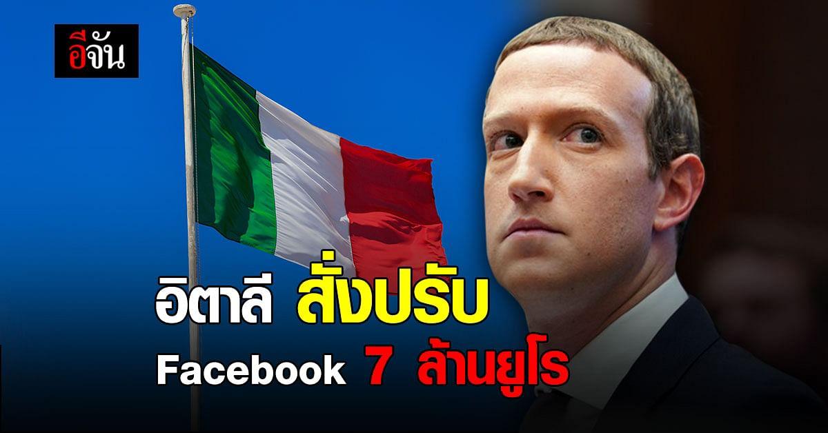 อิตาลี สั่งปรับ Facebook 7 ล้านยูโร ใช้ข้อมูลสมาชิกไม่เหมาะสม