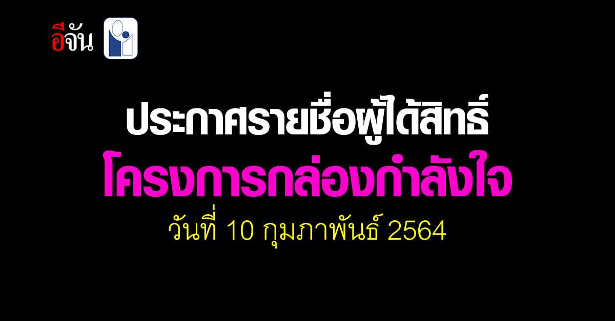 เช็คเลย! รายชื่อผู้ได้สิทธิ์รับ กล่องกำลังใจ วันที่ 10 กุมภาพันธ์ 2564