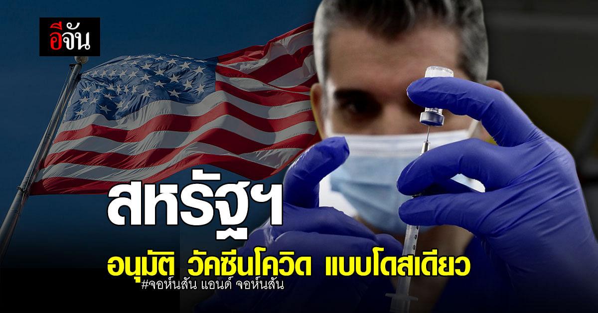 สหรัฐฯ อนุมัติ วัคซีนโควิดแบบโดสเดียว จอห์นสัน แอนด์ จอห์นสัน