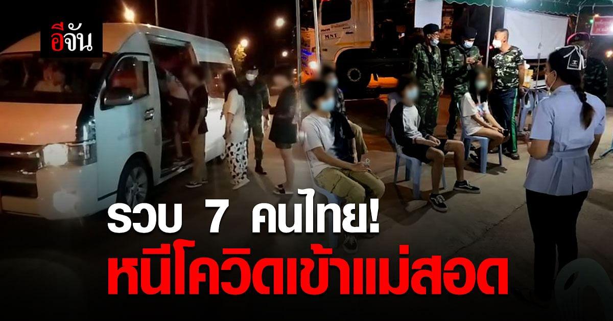 สกัดจับ 7 คนไทย หนีตายโควิดจาก บ่อนพนัน เมียนมา เข้าแม่สอด