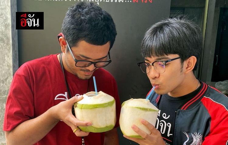 อีจันดื่มน้ำมะพร้าว