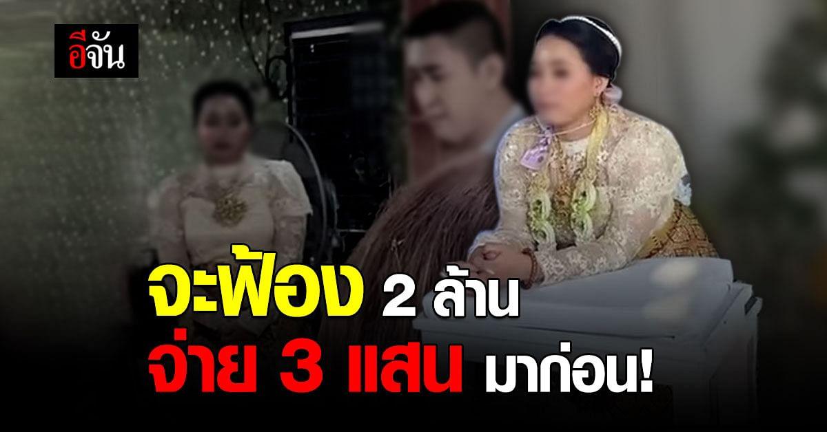 เมียหลวงลั่นดัง ฝากถึงเจ้าสาวตำรวจ จะฟ้องกลับ 2 ล้าน จ่าย 3 แสนมาก่อน!