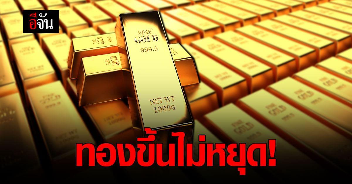 ทองในมือสั่นแล้วจ้า 23 ก.พ. 64 ราคาทองพุ่ง 200 บาท
