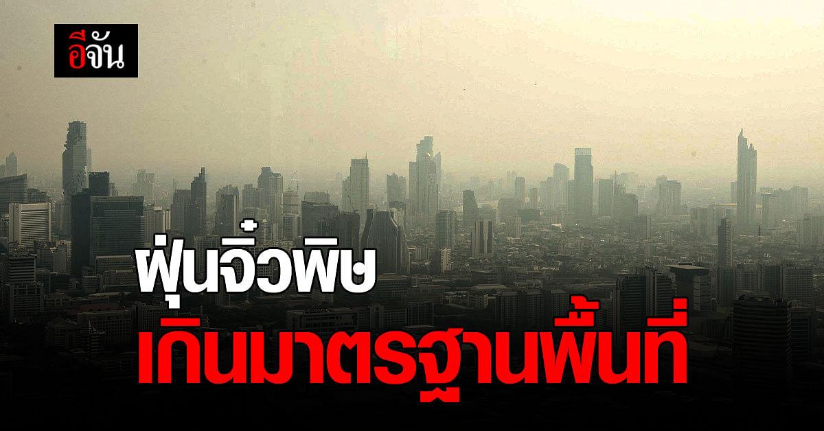 ฝุ่นจิ๋ว PM 2.5 ภาคเหนือ ภาคกลาง ภาคอีสาน และตะวันตก เกินมาตรฐาน