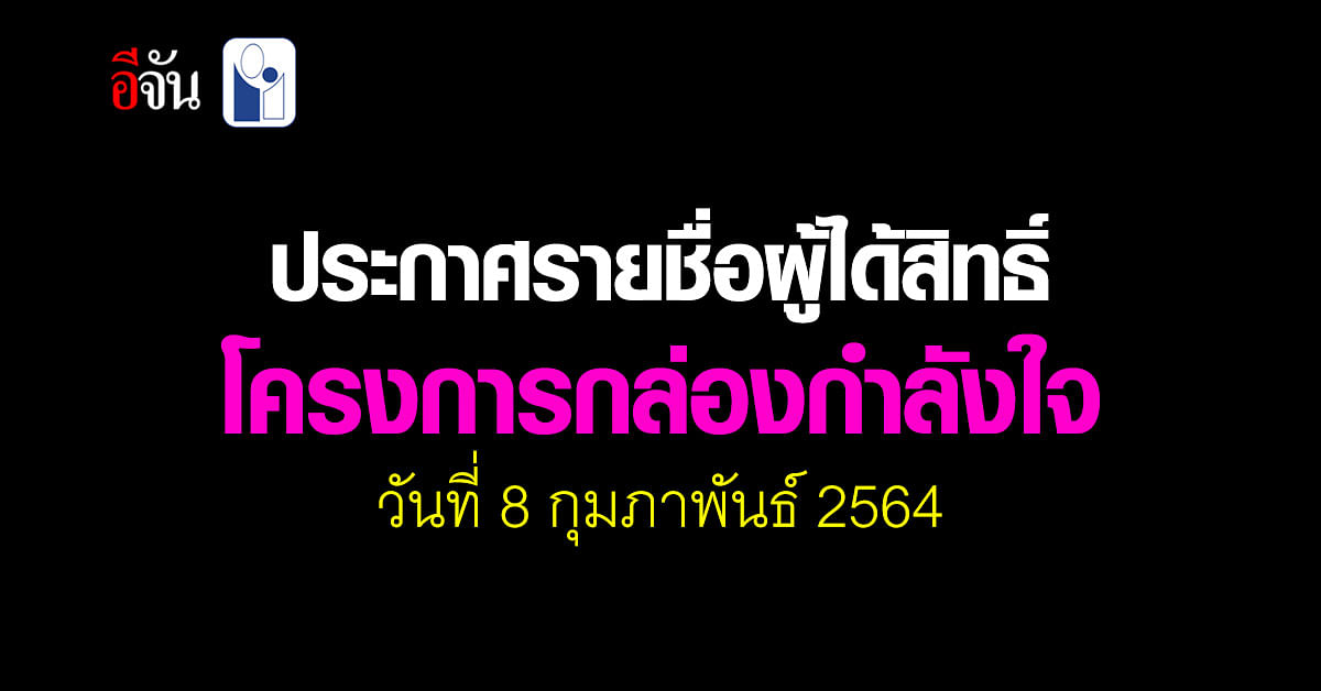 เช็คเลย! รายชื่อผู้ได้สิทธิ์รับ กล่องกำลังใจ วันที่ 8 กุมภาพันธ์ 2564