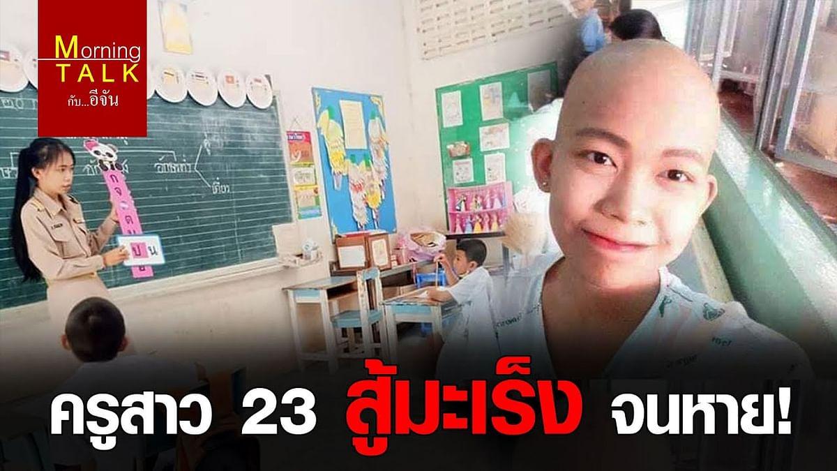 ครูสาว สู้โรคมะเร็งระยะสุดท้าย