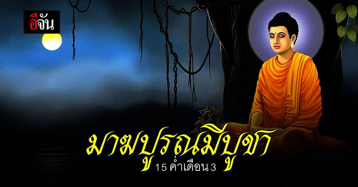 วันมาฆบูชา  วันสำคัญทางพระพุทธศาสนา ย้อนความสำคัญสู่พุทธศาสนิกชน