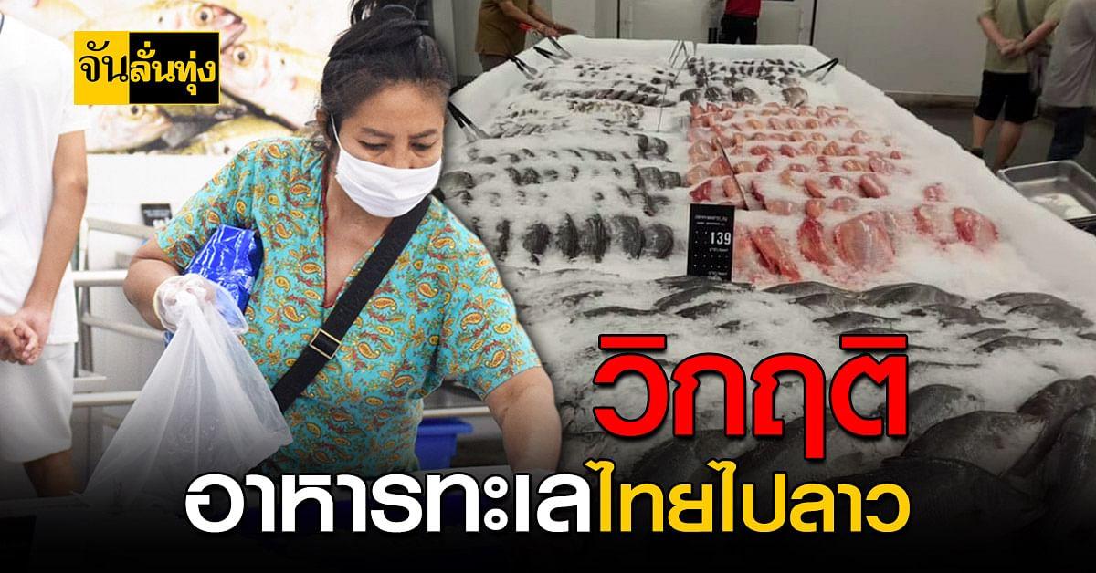 วิกฤติทั้งไทยลาว อาหารทะเล ส่งออกไม่ได้