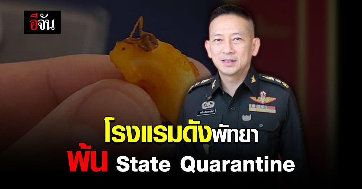 โฆษกกลาโหม เผย โรงแรมดังพัทยา พ้น State Quarantine แล้ว ลั่น เห็นใจทั้ง 2 ฝ่าย