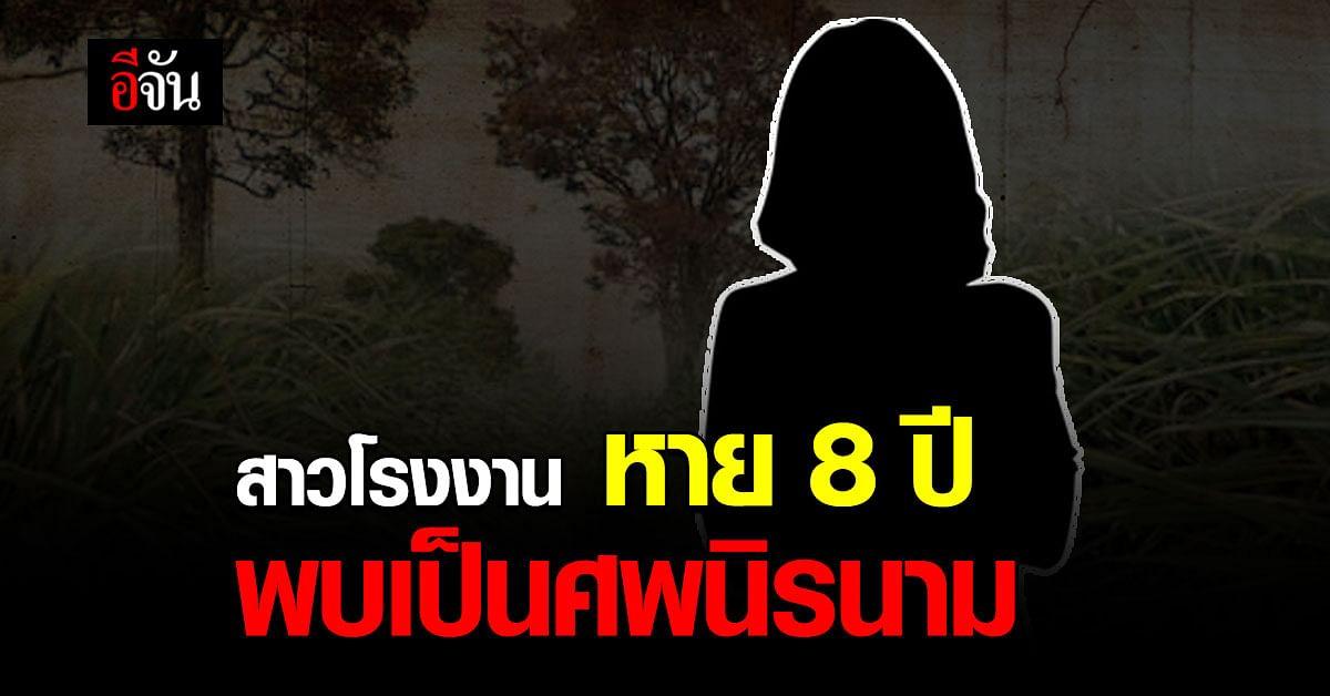 คนหายกลายเป็นศพ ! มูลนิธิกระจกเงา หาจนเจอ สาวโรงงานหายปริศนา 8 ปี