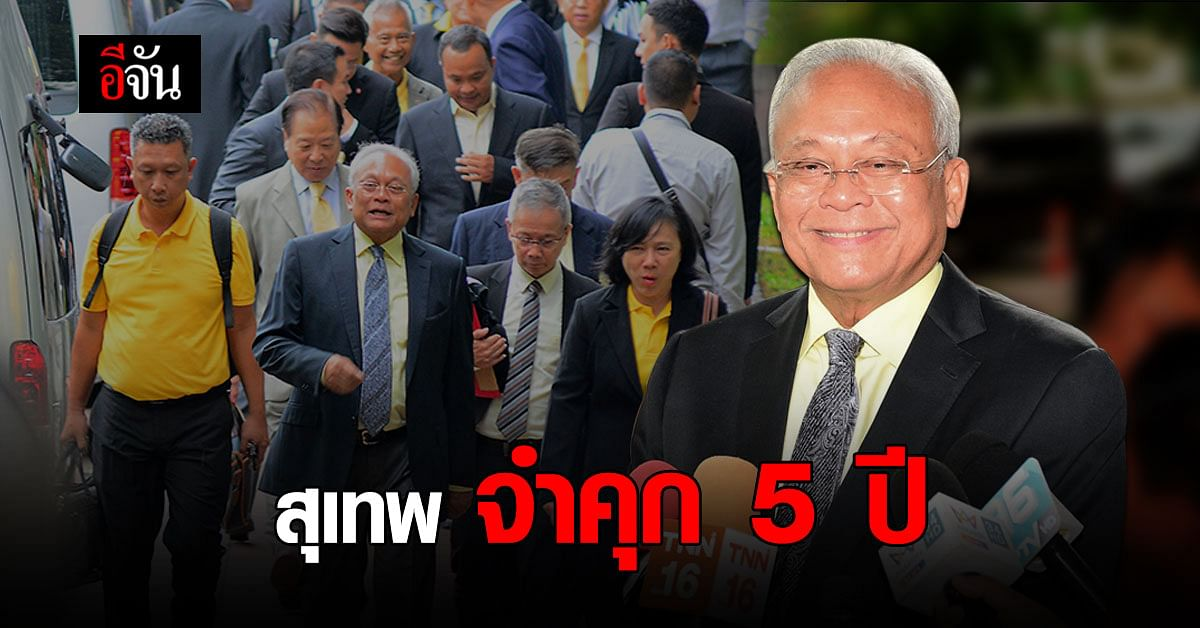 ศาลอาญา พิพากษา จำคุก 5 ปี สุเทพ เทือกสุบรรณ  คดีจำคุกคดีล้มเลือกตั้ง