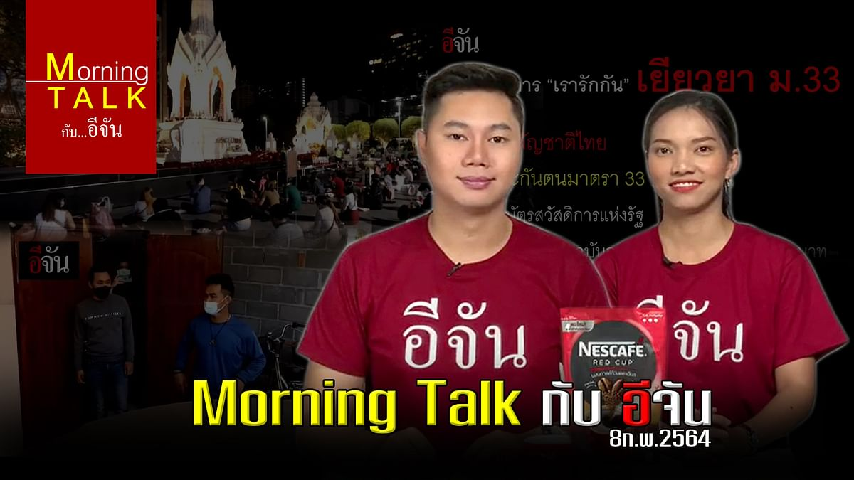 รายการ Morning Talk เช้าวันจันทร์ ที่ 8 กุมภาพันธ์ 2564