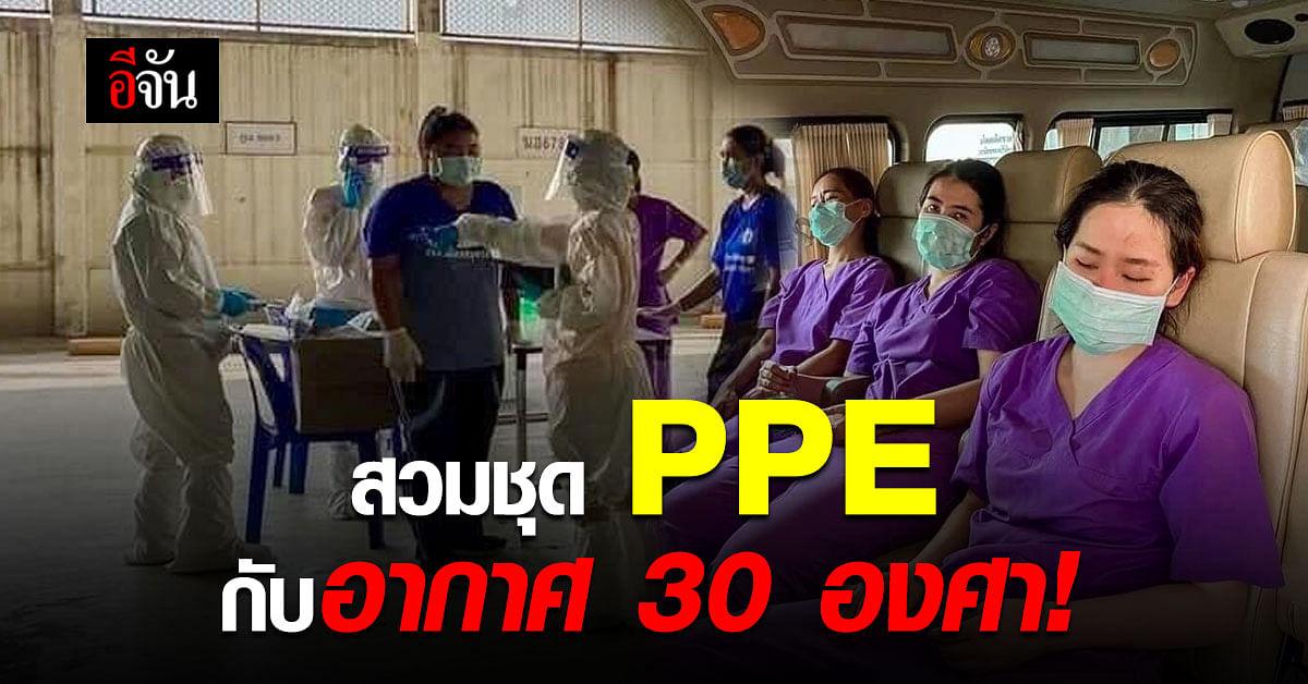 ชื่นชมนักรบชุดขาว สมุทรสาคร กับหน้าที่ภายใต้ชุด PPE และอากาศ 30 องศา