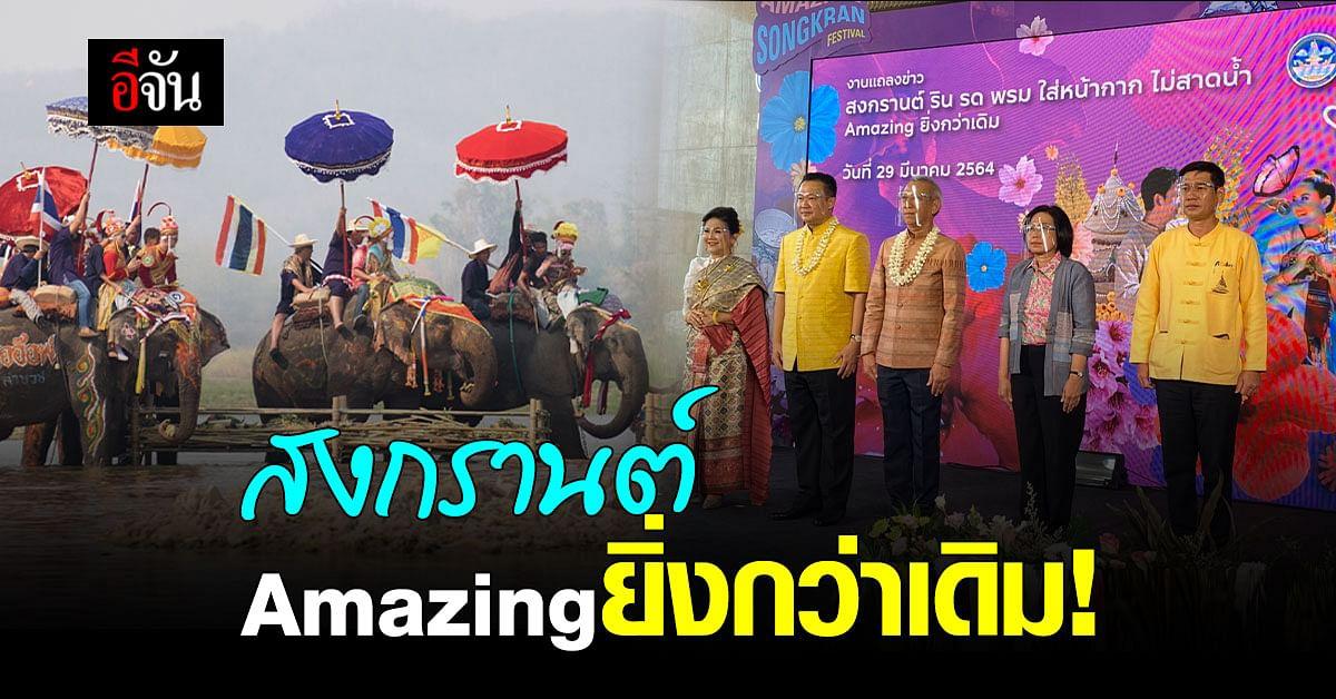 เสริมทัพความสุข หยุดยาว 6 วัน! รวมสถานที่จัดงาน สงกรานต์ 2564 ทั่วไทย