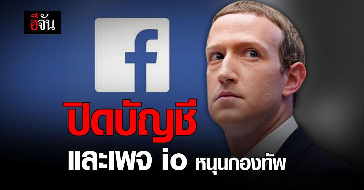 facebook สั่งปิด บัญชีและเพจ กอ.รมน. ใช้ทำ io หนุนกองทัพ