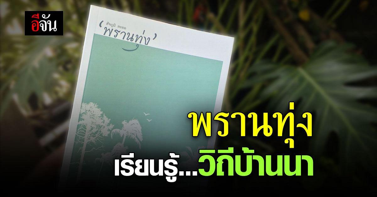 #นักอ่านอีจัน พาไปรู้จัก พรานทุ่ง ภูมิปัญญาการยังชีพ