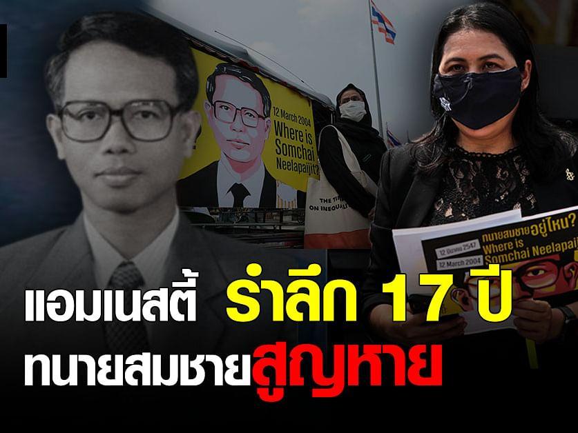 17 ปี ทนายสมชาย แอมเนสตี้ ทวงถามความคืบหน้าคดี – จัดกิจกรรมรำลึก