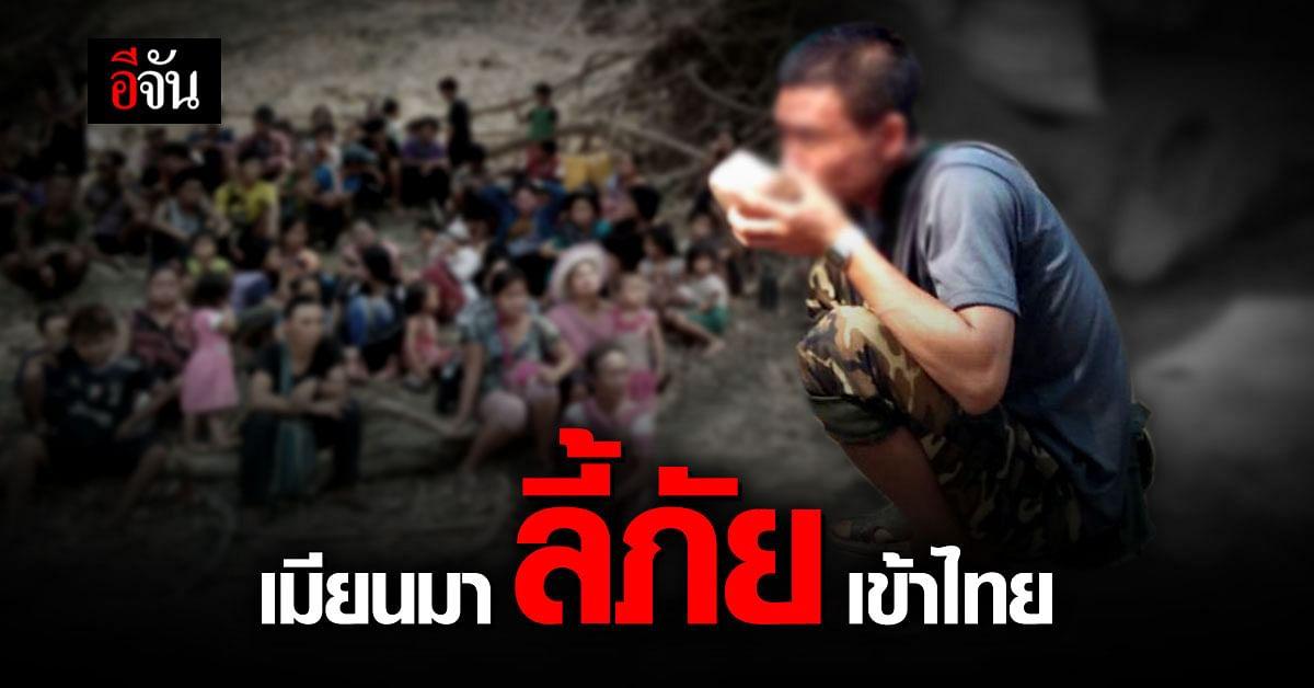 รัฐกะเหรี่ยง เมียนมา ลี้ภัย เข้าไทย กว่า 2,000 คน