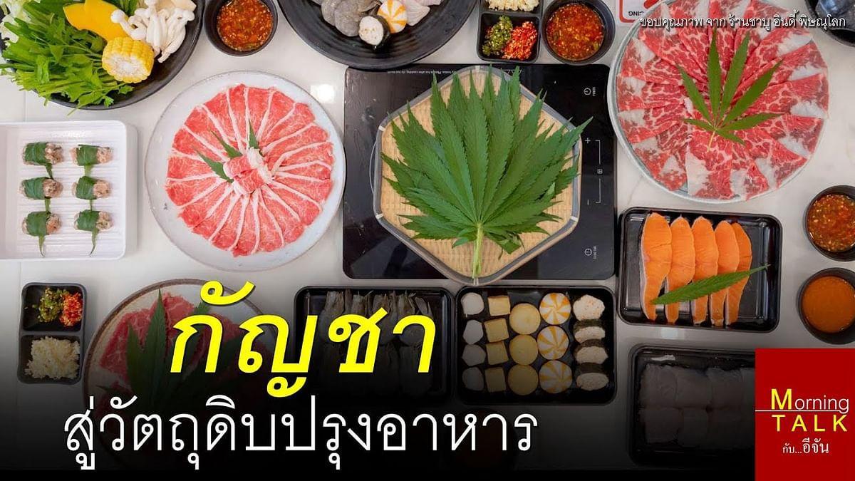 (Video) กัญชา ในอาหาร ดี-โทษ อย่างไร!