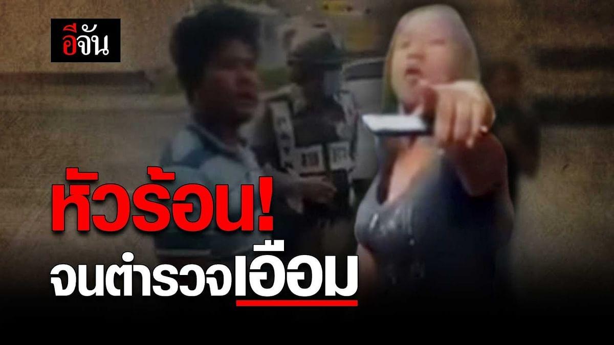 (Video) หัวร้อน! จนตำรวจเอือม