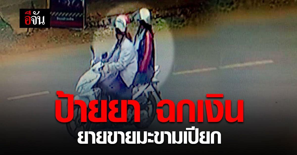 ไม่ละอายใจ ! 2 โจรสาวแสบ ป้ายยายายวัย 85 ฉกเงิน-ทองร่วมแสน หนีลอยนวล