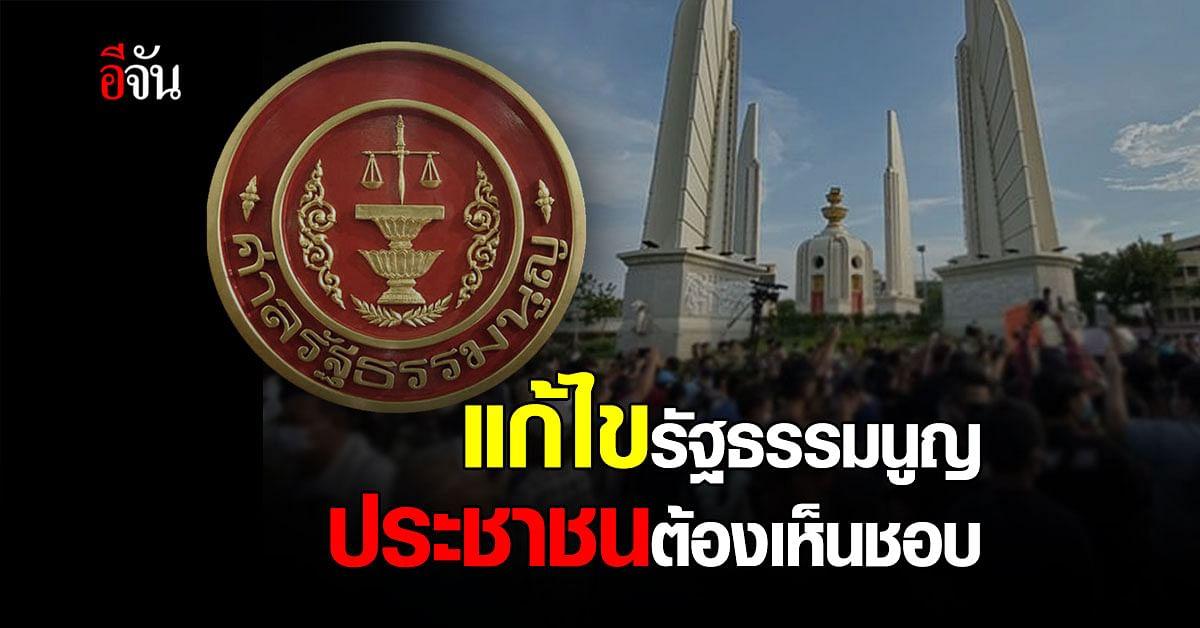 ศาลรัฐธรรมนูญ อนุมัติ แก้ไขร่างรัฐธรรมนูญ ได้ แต่ต้องให้ประชาชน ลงประชามติ ก่อน