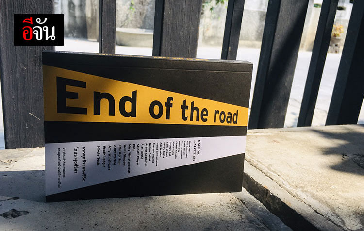"""""""End of the Road"""""""