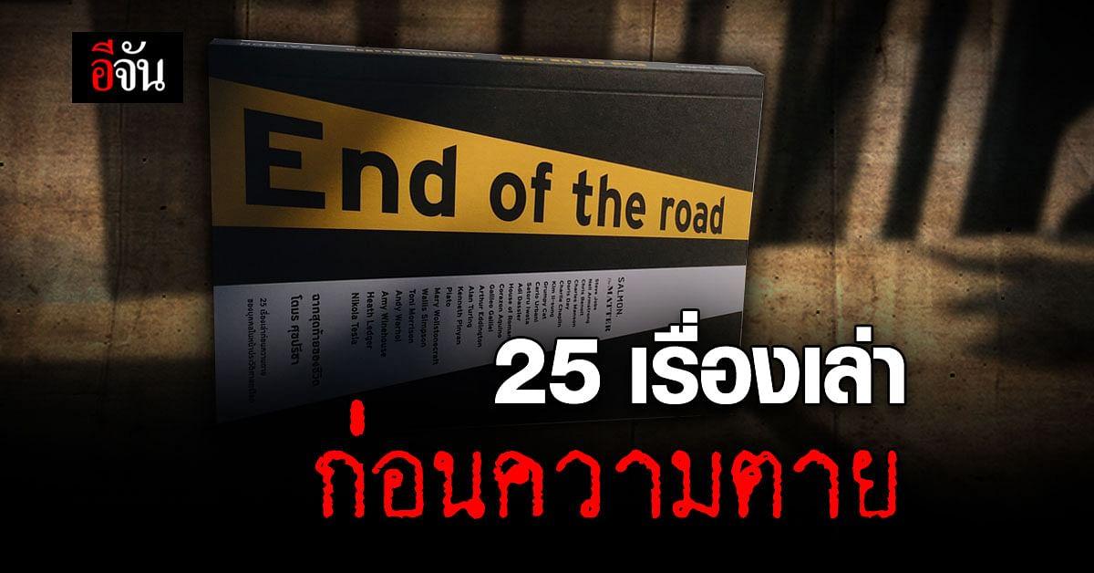 #นักอ่านอีจัน หนังสือความเรียง ฉากสุดท้ายของชีวิต
